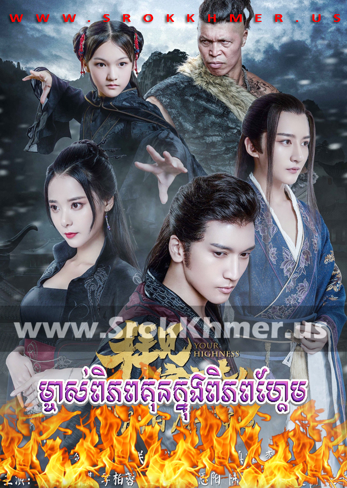 Mchas Piphop Kun Khnong Piphop Game, Khmer Movie, khmer drama, video4khmer, movie-khmer, Kolabkhmer, Phumikhmer, khmeravenue, ksdrama, khmercitylove, sweetdrama, tvb cambodia drama
