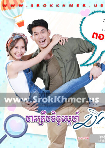 Mean Troem Chit Sne, Khmer Movie, khmer drama, video4khmer, movie-khmer, Kolabkhmer, Phumikhmer, Khmotions, khmeravenue, khmersearch, phumikhmer1, ksdrama, khreplay