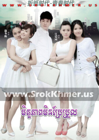 Mithapheap Min Prae Proul, Khmer Movie, khmer drama, video4khmer, movie-khmer, Kolabkhmer, Phumikhmer, khmeravenue, ksdrama, khmercitylove, sweetdrama, tvb cambodia drama