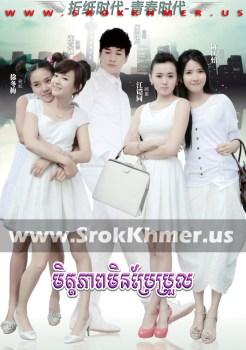 Mithapheap Min Prae Proul | Khmer Movie | khmer drama | video4khmer | movie-khmer | Kolabkhmer | Phumikhmer | khmeravenue | ksdrama | khmercitylove | sweetdrama | tvb cambodia drama Best