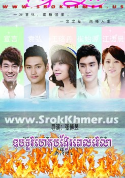 Oupattavak Het Bangvae Pel Velea | Khmer Movie | khmer drama | video4khmer | movie-khmer | Kolabkhmer | Phumikhmer | khmeravenue | ksdrama | khmercitylove | sweetdrama | tvb cambodia drama Best