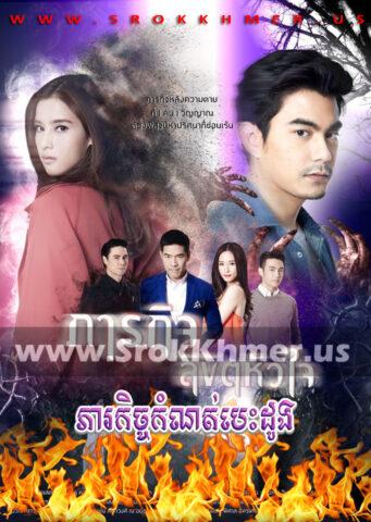 Phearakech Kamnat Besdong, Khmer Movie, khmer drama, video4khmer, movie-khmer, Kolabkhmer, Phumikhmer, Khmotions, khmeravenue, khmersearch, phumikhmer1, ksdrama, khreplay