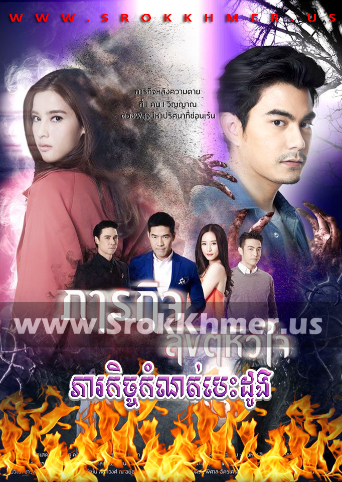 Phearakech Kamnat Besdong, Khmer Movie, khmer drama, video4khmer, movie-khmer, Kolabkhmer, Phumikhmer, Khmotions, khmeravenue, khmersearch, phumikhmer1, ksdrama, khreplay