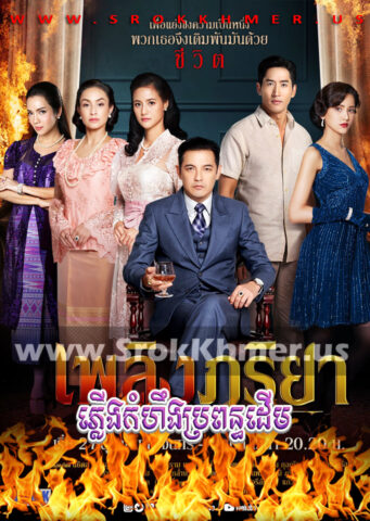 Phleung Kamhoeng Prapun Deum, Khmer Movie, khmer drama, video4khmer, movie-khmer, Kolabkhmer, Phumikhmer, Khmotions, khmeravenue, khmersearch, phumikhmer1, ksdrama, khreplay