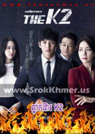 Phneakngear K2, Khmer Movie, khmer drama, video4khmer, movie-khmer, Kolabkhmer, Phumikhmer, khmotions, khmeravenue, sweetdrama, khmercitylove, ksdrama, khreplay