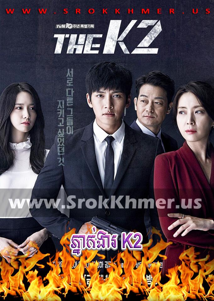 Phneakngear K2 | Khmer Movie | khmer drama | video4khmer | movie-khmer | Kolabkhmer | Phumikhmer | khmotions | khmeravenue | sweetdrama | khmercitylove | ksdrama | khreplay Best