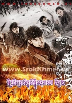 Phsang Preng Khnong Phno Boran II | Khmer Movie | khmer drama | video4khmer | movie-khmer | Kolabkhmer | Phumikhmer | khmeravenue | ksdrama | khmercitylove | sweetdrama | tvb cambodia drama Best