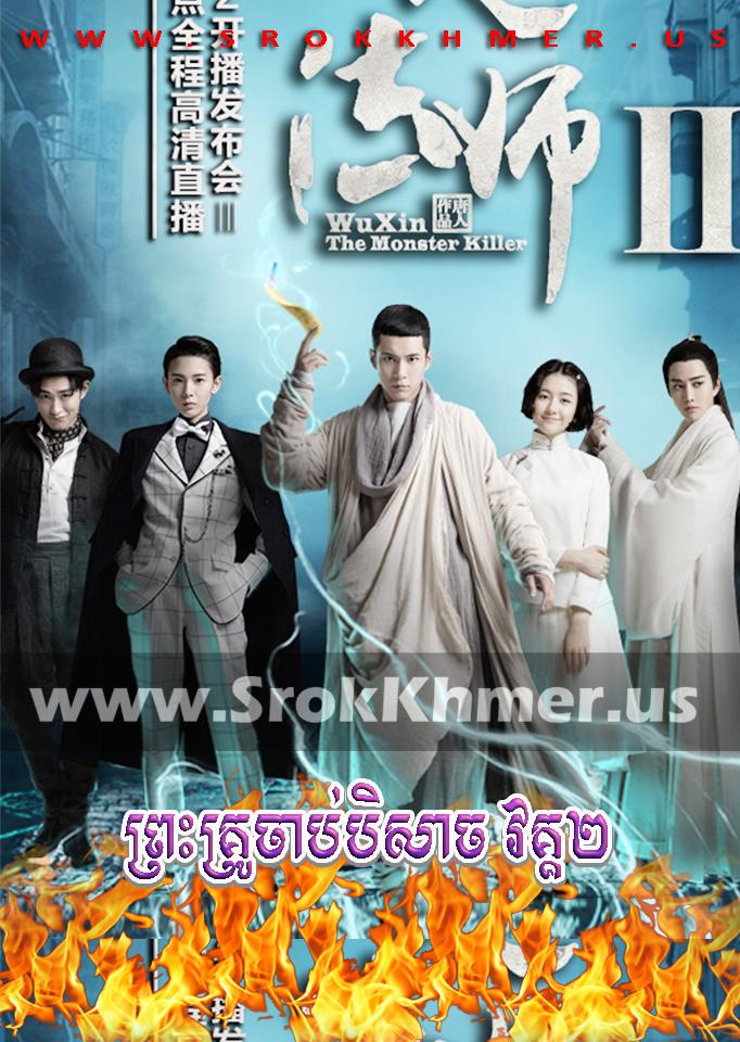 Preah Krou Chab Beisach, Khmer Movie, khmer drama, video4khmer, movie-khmer, Kolabkhmer, Phumikhmer, khmeravenue, ksdrama, khmercitylove, sweetdrama, tvb cambodia drama