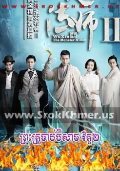 Preah Krou Chab Beisach II | Khmer Movie | khmer drama | video4khmer | movie-khmer | Kolabkhmer | Phumikhmer | khmeravenue | ksdrama | khmercitylove | sweetdrama | tvb cambodia drama Best