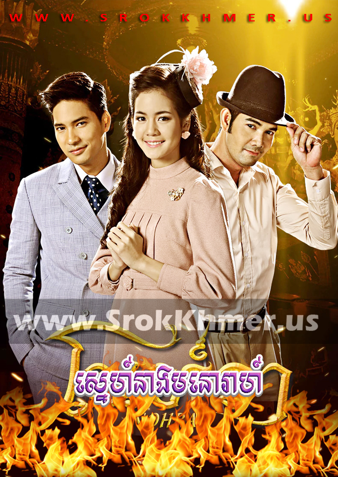 Sne Neang Monorea, Khmer Movie, khmer drama, video4khmer, movie-khmer, Kolabkhmer, Phumikhmer, Khmotions, khmeravenue, khmersearch, phumikhmer1, ksdrama, khreplay