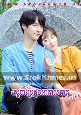 Sne Prae Doch Akastheat, Khmer Movie, khmer drama, video4khmer, movie-khmer, Kolabkhmer, Phumikhmer, khmotions, khmeravenue, sweetdrama, khmercitylove, ksdrama, khreplay