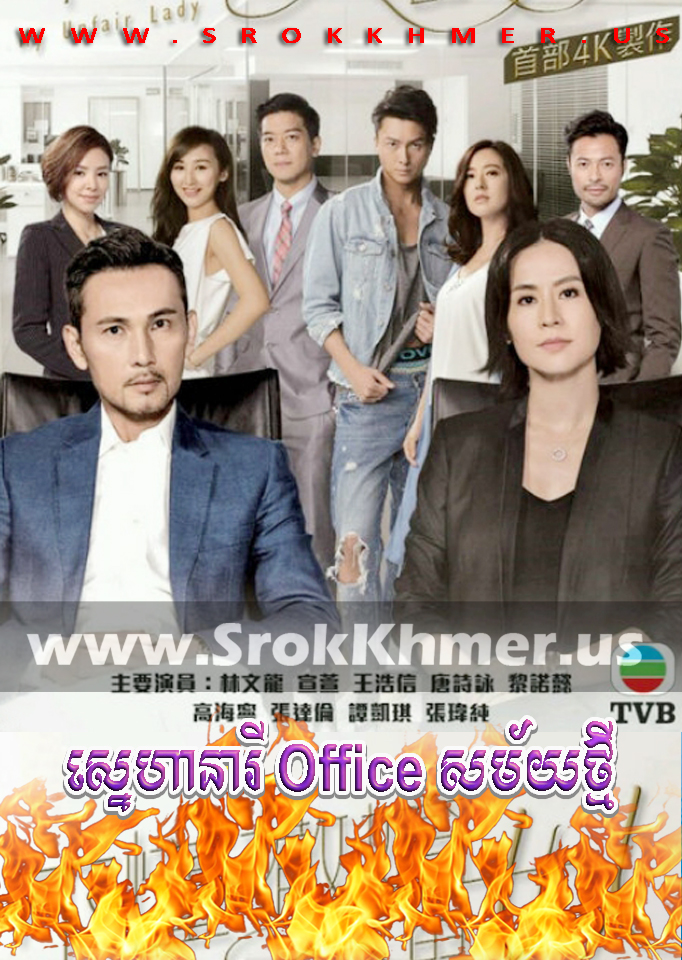 Sneha Neary Office Samay Thmey, Khmer Movie, khmer drama, video4khmer, movie-khmer, Kolabkhmer, Phumikhmer, khmeravenue, cookingtips.best, khmercitylove, tvb cambodia drama