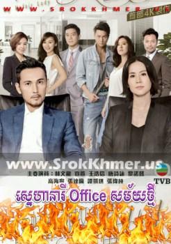 Sneha Neary Office Samay Thmey ep 56 END | Khmer Movie | khmer drama | video4khmer | movie-khmer | Kolabkhmer | Phumikhmer | khmeravenue | cookingtips.best | khmercitylove | tvb cambodia drama Best