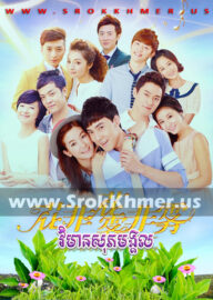 Vimean Sopheak Mongkul, Khmer Movie, khmer drama, video4khmer, movie-khmer, Kolabkhmer, Phumikhmer, khmeravenue, ksdrama, khmercitylove, sweetdrama, tvb cambodia drama