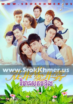 Vimean Sopheak Mongkul | Khmer Movie | khmer drama | video4khmer | movie-khmer | Kolabkhmer | Phumikhmer | khmeravenue | ksdrama | khmercitylove | sweetdrama | tvb cambodia drama Best