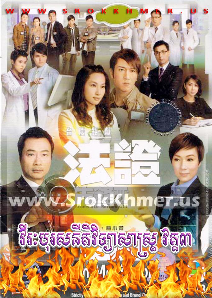 Virak Boros Nitek Vithyeasastra, Khmer Movie, khmer drama, video4khmer, movie-khmer, Kolabkhmer, Phumikhmer, khmeravenue, ksdrama, khmercitylove, sweetdrama, tvb cambodia drama