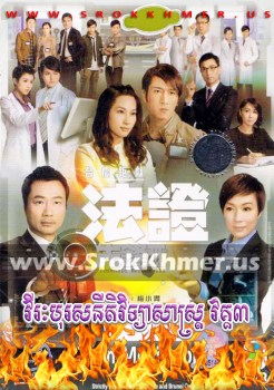 Virak Boros Nitek Vithyeasastra III | Khmer Movie | khmer drama | video4khmer | movie-khmer | Kolabkhmer | Phumikhmer | khmeravenue | ksdrama | khmercitylove | sweetdrama | tvb cambodia drama Best