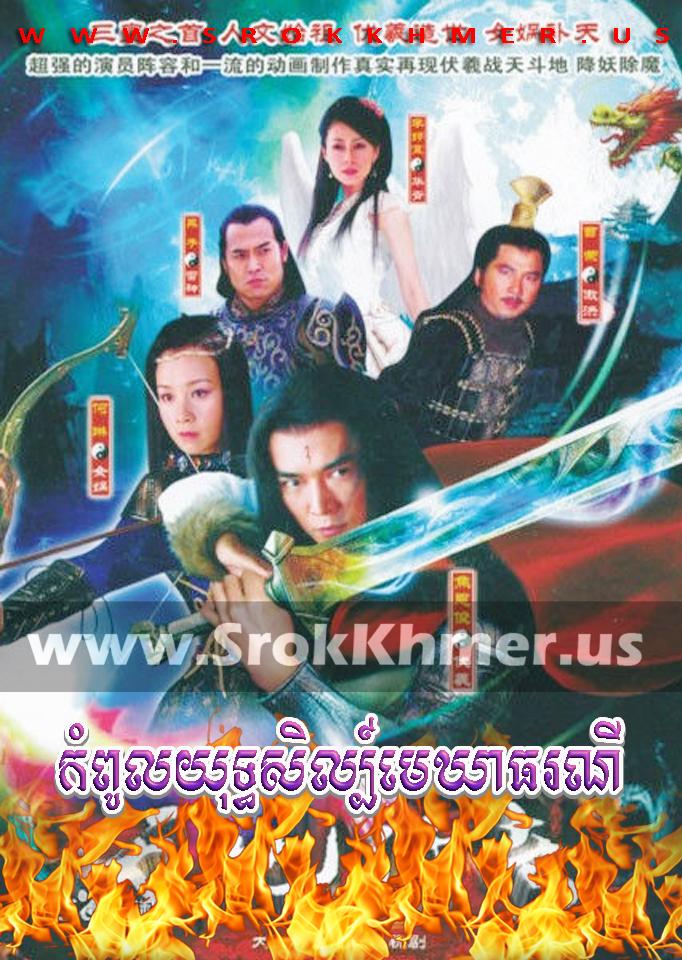Kampoul Yuthsil Mekhea Thorany | Khmer Movie | khmer drama | video4khmer | movie-khmer | Kolabkhmer | Phumikhmer | khmeravenue | khmercitylove | sweetdrama | tvb cambodia drama Best