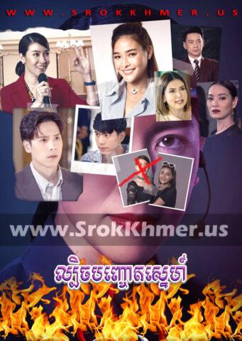 Lbech Banhchoat Sne, Khmer Movie, khmer drama, video4khmer, movie-khmer, Kolabkhmer, Phumikhmer, Khmotions, phumikhmer1, khmercitylove, sweetdrama, khreplay