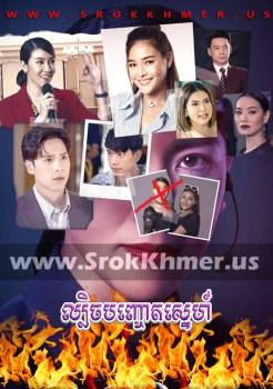 Lbech Banhchoat Sne | Khmer Movie | khmer drama | video4khmer | movie-khmer | Kolabkhmer | Phumikhmer | Khmotions | phumikhmer1 | khmercitylove | sweetdrama | khreplay Best