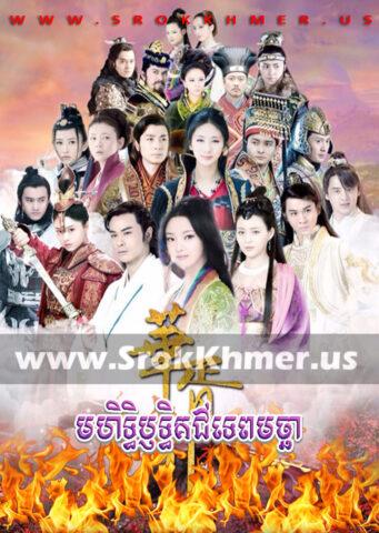 Mohithirith Kuch Tep Machha, Khmer Movie, khmer drama, video4khmer, movie-khmer, Kolabkhmer, Phumikhmer, khmeravenue, khmercitylove, sweetdrama, tvb cambodia drama