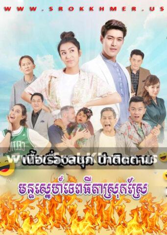 Mun Sne Tep Thida Srok Srae, Khmer Movie, khmer drama, video4khmer, movie-khmer, Kolabkhmer, Phumikhmer, Khmotions, phumikhmer1, khmercitylove, sweetdrama, khreplay