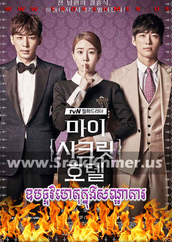 Oupattavak Het Khnong Santhakear ep 32 END | Khmer Movie | khmer drama | video4khmer | movie-khmer | Kolabkhmer | Phumikhmer | khmotions | phumikhmer1 | khmercitylove | sweetdrama | khreplay Best