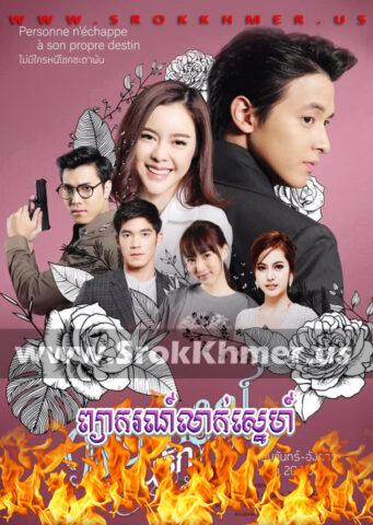 Phyeakor Leak Sne, Khmer Movie, khmer drama, video4khmer, movie-khmer, Kolabkhmer, Phumikhmer, Khmotions, phumikhmer1, khmercitylove, sweetdrama, khreplay