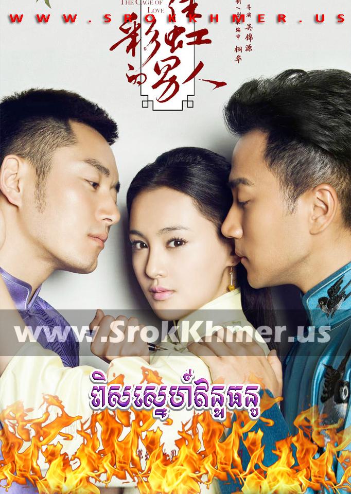 Pirs Sne Inthanou | Khmer Movie | khmer drama | video4khmer | movie-khmer | Kolabkhmer | Phumikhmer | khmeravenue | khmercitylove | sweetdrama | tvb cambodia drama Best