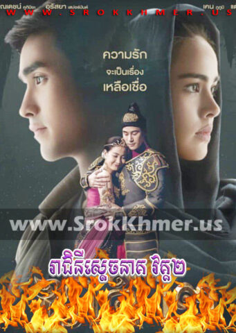 Reachiny Sdech Neak II, Khmer Movie, khmer drama, video4khmer, movie-khmer, Kolabkhmer, Phumikhmer, Khmotions, phumikhmer1, khmercitylove, sweetdrama, khreplay