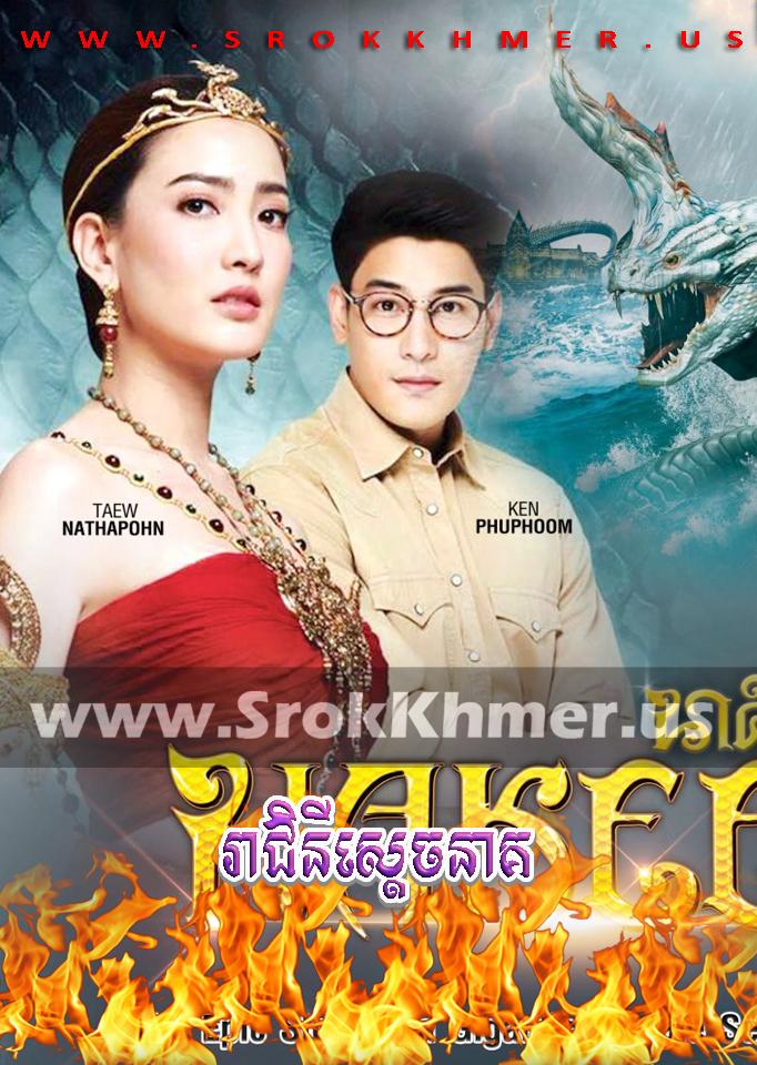 Reachiny Sdech Neak   Khmer Movie   khmer drama   video4khmer   movie-khmer   Kolabkhmer   Phumikhmer   Khmotions   phumikhmer1   khmercitylove   sweetdrama   khreplay Best