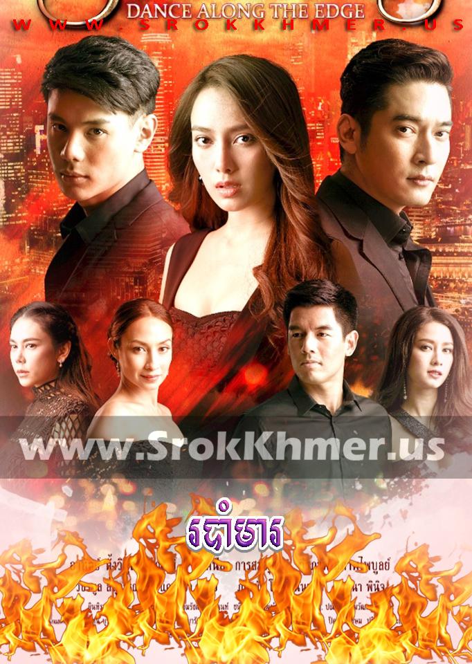 Robam Mear | Khmer Movie | khmer drama | video4khmer | movie-khmer | Kolabkhmer | Phumikhmer | Khmotions | phumikhmer1 | khmercitylove | sweetdrama | khreplay Best