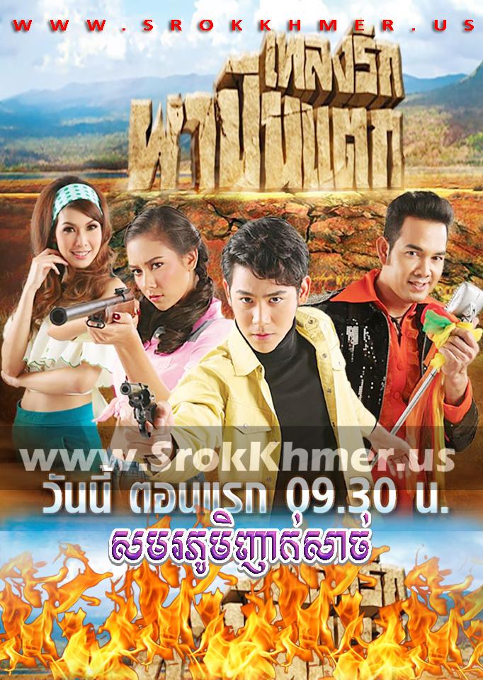 Samaraphumi Nheak Sach, Khmer Movie, khmer drama, video4khmer, movie-khmer, Kolabkhmer, Phumikhmer, Khmotions, phumikhmer1, cookingtips.best, ks drama, khreplay
