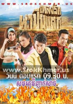 Samaraphumi Nheak Sach | Khmer Movie | khmer drama | video4khmer | movie-khmer | Kolabkhmer | Phumikhmer | Khmotions | phumikhmer1 | cookingtips.best | ks drama | khreplay Best