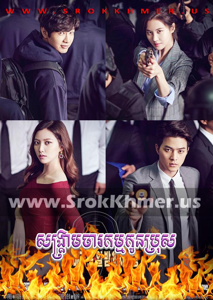 Sangkream Charakam Kon Pros ep 100A END | Khmer Movie | khmer drama | video4khmer | movie-khmer | Kolabkhmer | Phumikhmer | khmotions | khmeravenue | sweetdrama | khmercitylove | ksdrama | khreplay Best