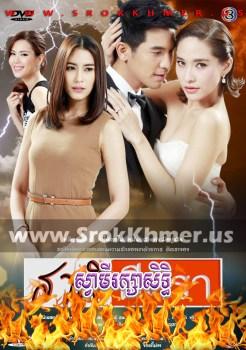 Svamey Raksa Sith | Khmer Movie | khmer drama | video4khmer | movie-khmer | Kolabkhmer | Phumikhmer | Khmotions | phumikhmer1 | cookingtips.best | ks drama | khreplay Best