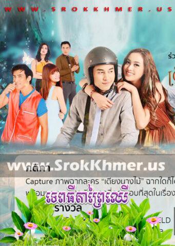 Tep Thida Prey Chheu, Khmer Movie, khmer drama, video4khmer, movie-khmer, Kolabkhmer, Phumikhmer, Khmotions, phumikhmer1, khmercitylove, sweetdrama, khreplay