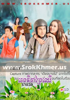 Tep Thida Prey Chheu | Khmer Movie | khmer drama | video4khmer | movie-khmer | Kolabkhmer | Phumikhmer | Khmotions | phumikhmer1 | khmercitylove | sweetdrama | khreplay Best