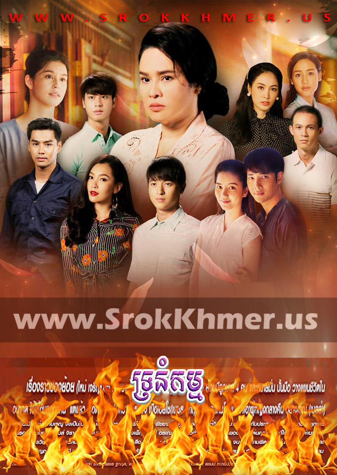 Tronum Kam   Khmer Movie   khmer drama   video4khmer   movie-khmer   Kolabkhmer   Phumikhmer   Khmotions   phumikhmer1   khmercitylove   sweetdrama   khreplay Best