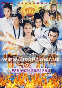 Yuthsil Phka Chhouk Tip ep 35 END | Khmer Movie | khmer drama | video4khmer | movie-khmer | Kolabkhmer | Phumikhmer | khmeravenue | khmercitylove | sweetdrama | tvb cambodia drama Best