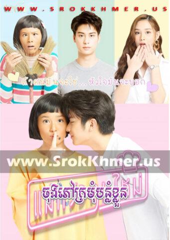 Chongphov Kramom Banlom Khloun, Khmer Movie, khmer drama, video4khmer, movie-khmer, Kolabkhmer, Phumikhmer, Khmotions, phumikhmer1, khmercitylove, sweetdrama, khreplay