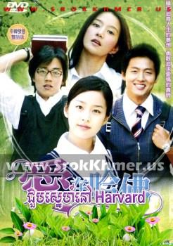Choub Sne Nov Harvard | Khmer Movie | khmer drama | video4khmer | movie-khmer | Kolabkhmer | Phumikhmer | khmotions | phumikhmer1 | khmercitylove | sweetdrama | khreplay Best