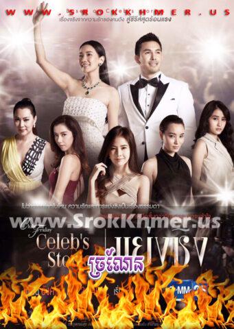 Chranen, Khmer Movie, khmer drama, video4khmer, movie-khmer, Kolabkhmer, Phumikhmer, Khmotions, phumikhmer1, khmercitylove, sweetdrama, khreplay