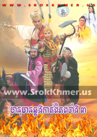 Hanuman Chhlang Kat Piphop Tang 3, Khmer Movie, khmer drama, video4khmer, movie-khmer, Kolabkhmer, Phumikhmer, khmeravenue, khmercitylove, sweetdrama, tvb cambodia drama