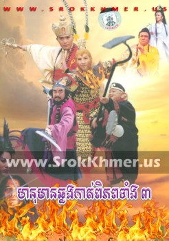 Hanuman Chhlang Kat Piphop Tang 3 | Khmer Movie | khmer drama | video4khmer | movie-khmer | Kolabkhmer | Phumikhmer | khmeravenue | khmercitylove | sweetdrama | tvb cambodia drama Best
