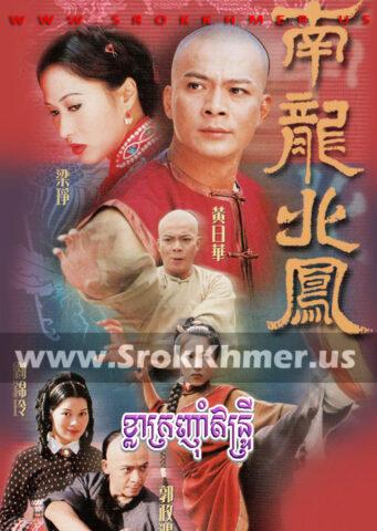 Khla Kranham Intry, Khmer Movie, khmer drama, video4khmer, movie-khmer, Kolabkhmer, Phumikhmer, khmeravenue, khmercitylove, sweetdrama, tvb cambodia drama