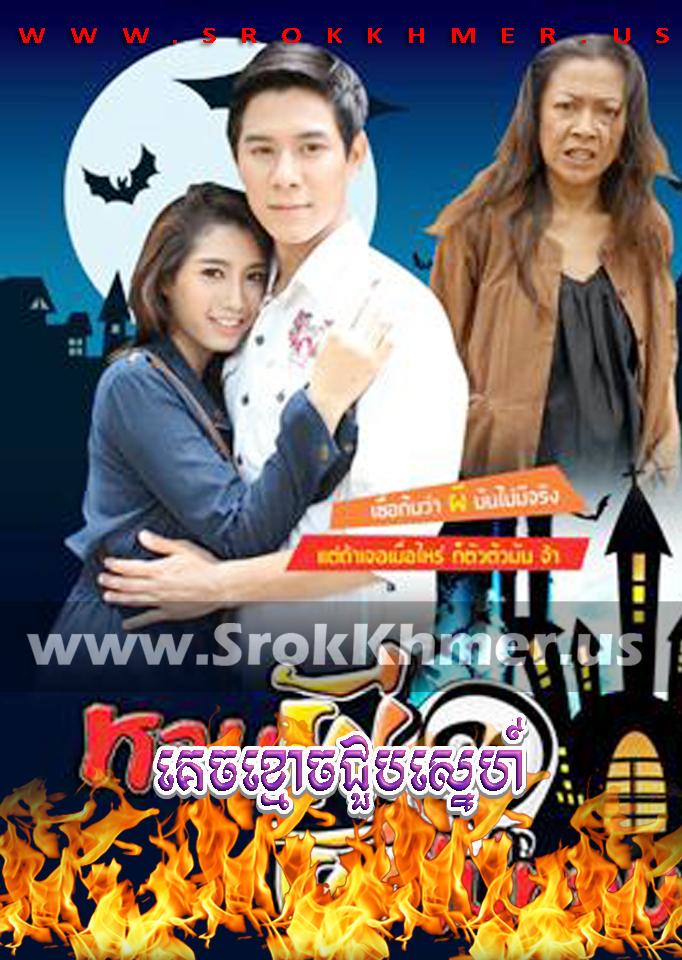Kich Khmoach Choub Sne | Khmer Movie | khmer drama | video4khmer | movie-khmer | Kolabkhmer | Phumikhmer | Khmotions | phumikhmer1 | khmercitylove | sweetdrama | khreplay Best