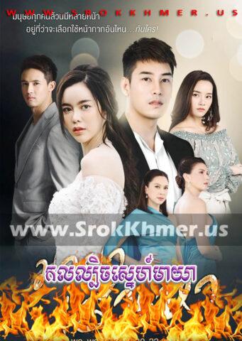Kol Lbech Sne Meayea, Khmer Movie, khmer drama, video4khmer, movie-khmer, Kolabkhmer, Phumikhmer, Khmotions, phumikhmer1, khmercitylove, sweetdrama, khreplay