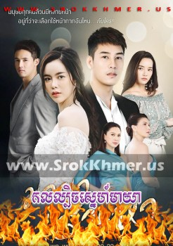 Kol Lbech Sne Meayea | Khmer Movie | khmer drama | video4khmer | movie-khmer | Kolabkhmer | Phumikhmer | Khmotions | phumikhmer1 | khmercitylove | sweetdrama | khreplay Best
