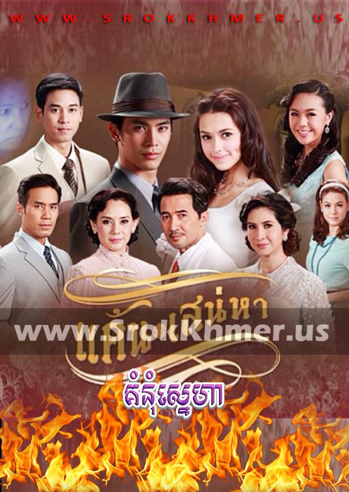 Komnum Sneha   Khmer Movie   khmer drama   video4khmer   movie-khmer   Kolabkhmer   Phumikhmer   Khmotions   phumikhmer1   khmercitylove   sweetdrama   khreplay Best